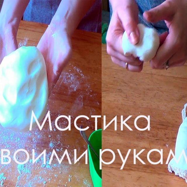 Рецепт мастики для торта своими руками