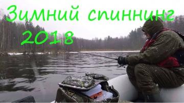 Зимний Спиннинг в феврале 2018 года | Простая рыбалка