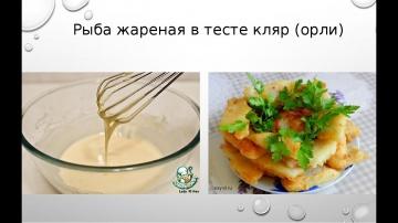 Воздушное тесто для кляра делают на газированной воде / Илья Лазерсон / Кулинарный ликбез