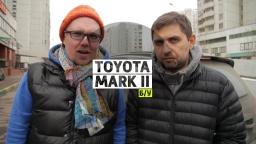 Тойота Марк 2 - Большой тест-драйв б/у