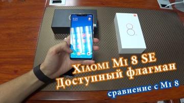 Быстрый Обзор Mi 8 SE l Сравнение Mi 8 и Mi 8 SE