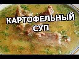 Картофельный суп. Рецепт вкусного супа с картошкой! Видео рецепт