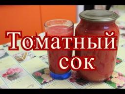 Юлия Минаева -  Томатный сок на зиму Простой рецепт