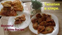 Ольга Уголок -  Очень вкусная рыба в кляре с соусом. Тилапия в кляре.