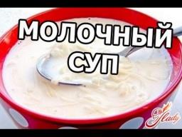 Как приготовить молочный суп с вермишелью. Рецепт молочного супа! Видео рецепт