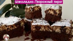 Ольга Матвей  -  Шоколадно - Творожный Пирог (Торт) | Chocolate-Cheesecake