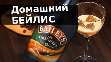Оксана Пашко -  Ликер Бейлис в домашних условиях. Ликер Baileys