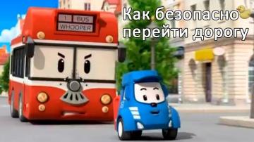 Робокар - мультики про машинки - Робокар - мультики про машинки - Как Безопасно Перейти Дорогу - ПДД