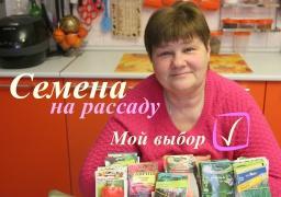 Юлия Минаева Отличные семена на рассаду Мой выбор