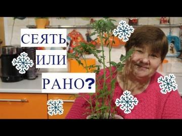Юлия Минаева -Что Посеять В Январе А Что Сеять Еще Рано