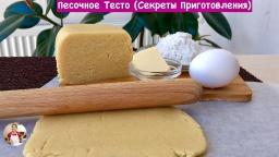 Ольга Матвей  -  Песочное Тесто - Очень Вкусный Рецепт (Секреты Приготовления) Dough