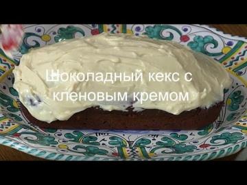 Юлия Высоцкая — Шоколадный кекс с кленовым кремом