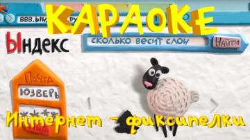 Караоке для детей - Песни для детей - Интернет - фиксипелки