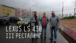 LEXUS LS 430 III ресталинг - Большой тест-драйв (б/у)