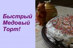 Юлия Минаева -  Быстрый Медовый Торт! | Honey Cake Recipe (Medovik).