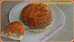 Ольга Уголок -  Вкусный и сытный салат с куриной печенью. Украсит любой стол.