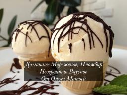 Ольга Матвей  -  Мороженое, Настоящий Пломбир в Домашних Условиях | Homemade Ice Cream, English Subt