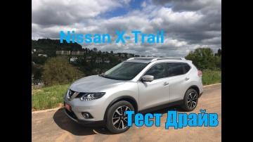 Тест драйв / обзор Nissan X Trail или 5 причин купить б/у Икс Трейл