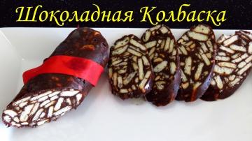 Позитивная Кухня ОOOчень ВКУСНАЯ Шоколадная колбаса с орехами ДЕСЕРТ ЗА 5 МИНУТ на скорую руку к чаю
