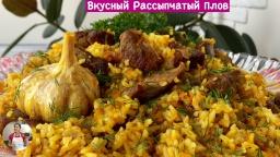 Ольга Матвей  -  Плов По-Украински со Свининой (Очень Вкусный) | Tasty Pilaf