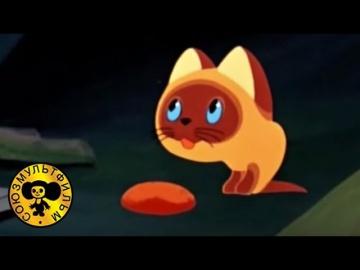 Котенок по имени Гав 2 серия | Советские мультики для детей