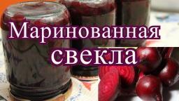 Юлия Минаева -  Свекла  на зиму Маринованная