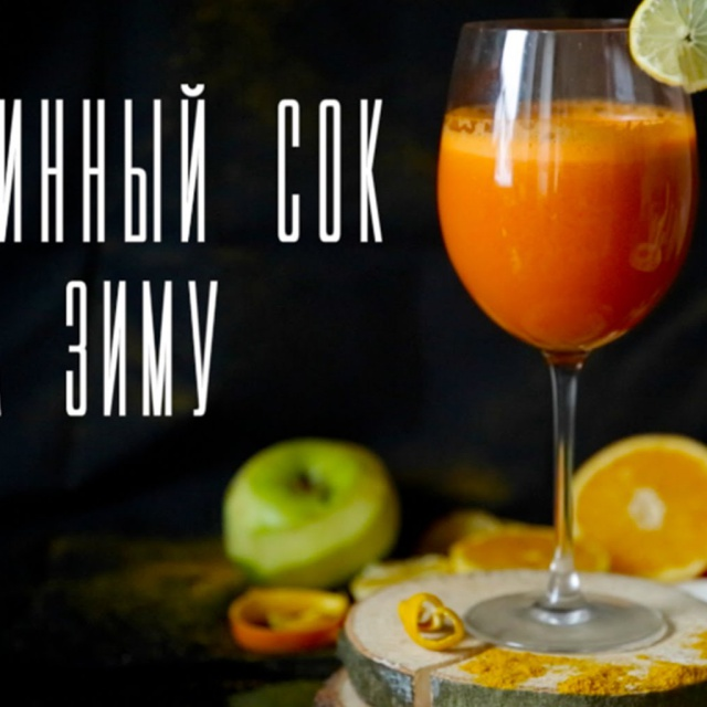 Витаминный сок