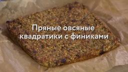Юлия Высоцкая — Пряные овсяные квадратики с финиками