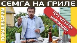 Семга на гриле рецепты на мангале - ТЕСТ ЧЕТЫРЕХ МАРИНАДОВ видео рецепт