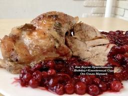 Ольга Матвей  -  Как Вкусно Приготовить Индейку + Клюквенный Соус (How to Cook Turkey + Cranberry Sa