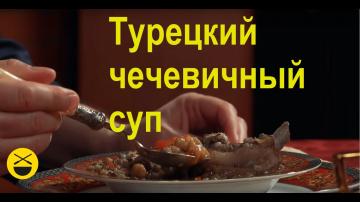 Сталик Ханкишиев ЧЕЧЕВИЧНЫЙ СУП - зимний, турецкий, вкусный, сытный, наваристый, домашний. Под музык