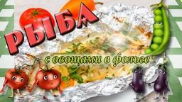 Рыба с овощами в фольге – отличный вариант вкусного и полезного ужина - Видео рецепт