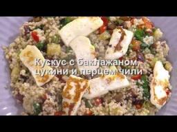 Кускус с баклажаном, цукини и перцем чили | Рецепт Юлии Высоцкой