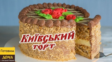 Киевский торт в домашних условиях