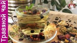 Ольга Матвей  -  Травяной Чай  (Как Мы Его Собираем) Herbal Tea