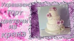 Украшаем торт цветами из крема.