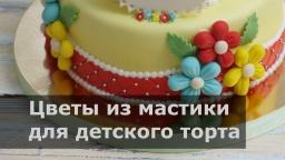 Цветы из мастики для детского торта  - Готовим ДОМА с Оксаной Пашко