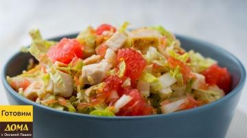 Оксана Пашко -  Вкуснейший Салат с Курицей и Грейпфрутом. Легкий салат Без Майонеза на праздничный Н
