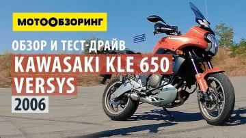 Kawasaki KLE 650 Versys (2006) [обзор и тест-драйв]