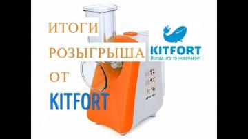Юлия Минаева Итоги ♥ Розыгрыша от KITFORT.
