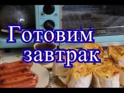 Юлия Минаева -  Быстрый завтрак, вкусный завтрак. Обзор на Минипечь GFBB-9 Breakfast Bar.
