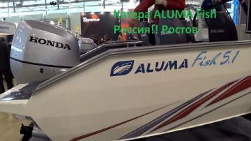 Простая Рыбалка-Катер ALUMA FISH Круто и недорого
