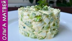 Ольга Матвей  -  Простой  Салат с Зеленым Луком и Огурцом (Банально, Но Очень Вкусно)  | Salad Recip