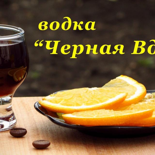 """Водка """"Чёрная Вдова"""""""