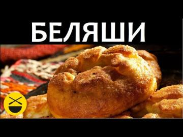 Сталик Ханкишиев БЕЛЯШИ базарно-домашние или... Перемящ