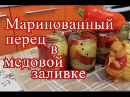Маринованный перец в медовой заливке | Рецепт Юлии Минаевой