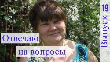 Юлия Минаева Прямая трансляция №19 (10.12.2016 г.).Отвечаю на Ваши вопросы.