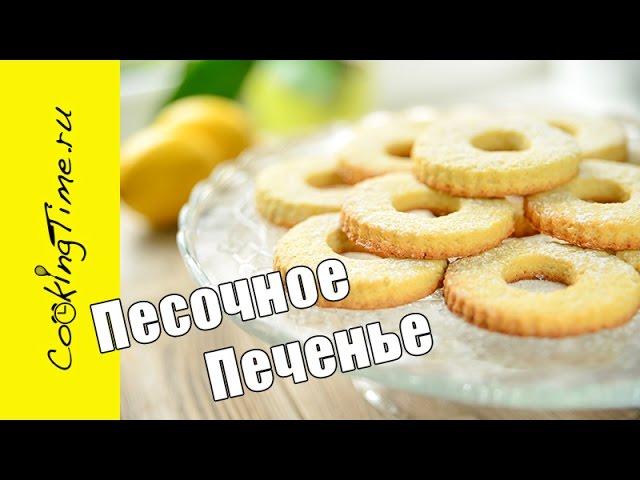 Песочное печенье рецепт - Видео