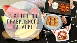 Алёна Венум - 5 Рецептов Здорового питания