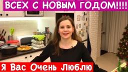 Ольга Матвей  -  Всех с Новым Годом!!!! Я вас очень люблю